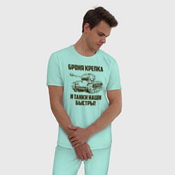 Пижама хлопковая мужская Броня крепка и танки наши быстры! цвета мятный — фото 2