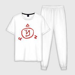 Пижама хлопковая мужская Angel Banishing Sigil цвета белый — фото 1