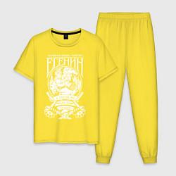 Пижама хлопковая мужская Сергей Есенин цвета желтый — фото 1