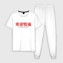 Пижама хлопковая мужская TOKYO GHOUL цвета белый — фото 1