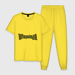Пижама хлопковая мужская Амбиграмма Иллюминати цвета желтый — фото 1