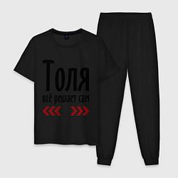 Пижама хлопковая мужская Толя всё решает сам цвета черный — фото 1