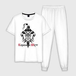 Пижама хлопковая мужская Король и Шут цвета белый — фото 1