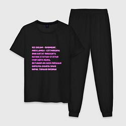 Пижама хлопковая мужская Ice Cream цвета черный — фото 1