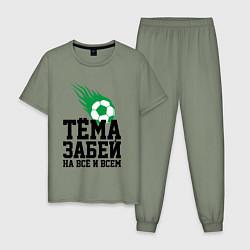 Пижама хлопковая мужская Тёма, забей! цвета авокадо — фото 1