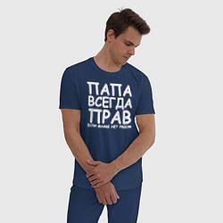 Пижама хлопковая мужская Папа всегда прав цвета тёмно-синий — фото 2