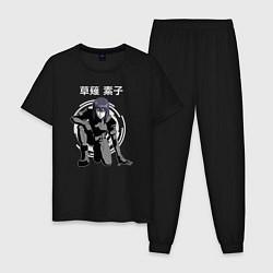 Пижама хлопковая мужская Мотоко Кусанаги цвета черный — фото 1