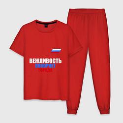 Пижама хлопковая мужская Вежливость покоряет города цвета красный — фото 1
