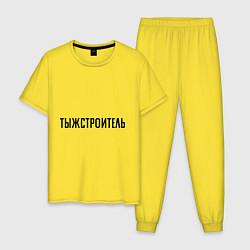 Пижама хлопковая мужская Тыжстроитель цвета желтый — фото 1