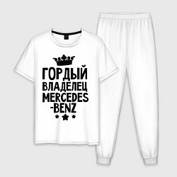 Пижама хлопковая мужская Гордый владелец Mercedes-benz цвета белый — фото 1