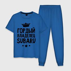 Пижама хлопковая мужская Гордый владелец Subaru цвета синий — фото 1