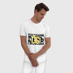 Пижама хлопковая мужская Последний день свободы цвета белый — фото 2