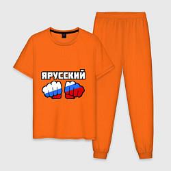 Пижама хлопковая мужская Я русский цвета оранжевый — фото 1