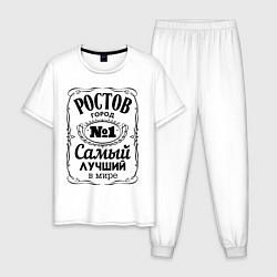 Пижама хлопковая мужская Ростов лучший город цвета белый — фото 1