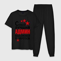 Пижама хлопковая мужская Самый лучший админ цвета черный — фото 1