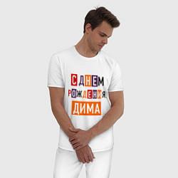 Пижама хлопковая мужская С днем рождения, Дима цвета белый — фото 2