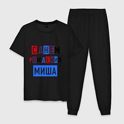 Пижама хлопковая мужская С днем рождения, Миша цвета черный — фото 1