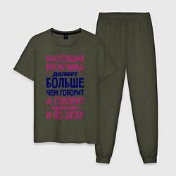 Пижама хлопковая мужская Настоящий мужчина делает больше чем говорит цвета меланж-хаки — фото 1