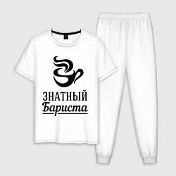 Мужская пижама Знатный бариста
