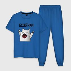Пижама хлопковая мужская Ничоси: божечки кошечки цвета синий — фото 1