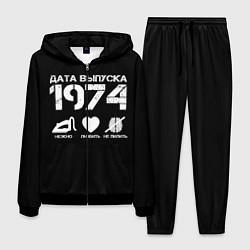 Костюм мужской Дата выпуска 1974 цвета 3D-черный — фото 1