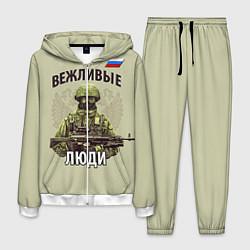 Костюм мужской Вежливые люди России цвета 3D-белый — фото 1