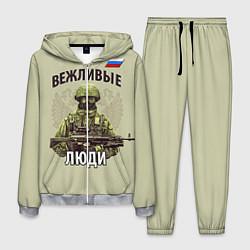 Костюм мужской Вежливые люди России цвета 3D-меланж — фото 1