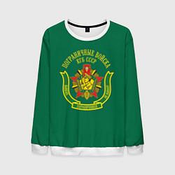 Мужской свитшот Пограничные Войска КГБ СССР