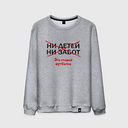 Мужской свитшот ЭТО СТАРАЯ ФУТБОЛКА