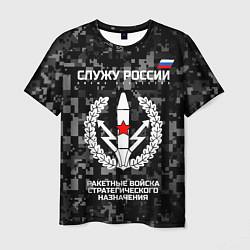 Футболка мужская Служу России: РВСН цвета 3D-принт — фото 1