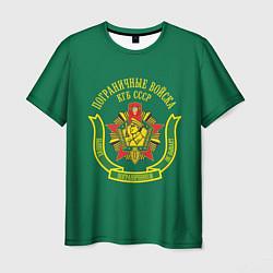 Футболка мужская Пограничные Войска КГБ СССР цвета 3D — фото 1