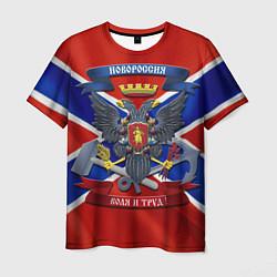 Футболка мужская Новороссия 2 цвета 3D — фото 1
