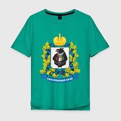 Футболка оверсайз мужская Хабаровский край цвета зеленый — фото 1