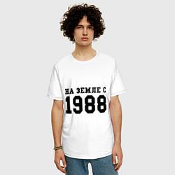 Футболка оверсайз мужская На Земле с 1988 цвета белый — фото 2