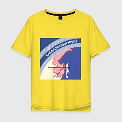 Футболка оверсайз мужская Беломор: Хабаровский край цвета желтый — фото 1
