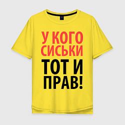 Футболка оверсайз мужская Прав тот, у кого сиськи цвета желтый — фото 1