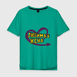 Мужская футболка оверсайз Любимая жена