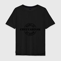 Футболка оверсайз мужская Made in Chelyabinsk цвета черный — фото 1