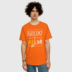 Футболка оверсайз мужская Выхожу в offline цвета оранжевый — фото 2