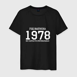 Футболка хлопковая мужская Год выпуска 1978 цвета черный — фото 1