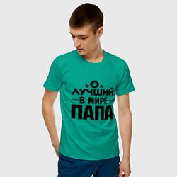 Футболка хлопковая мужская Лучший ПАПА в мире цвета зеленый — фото 2