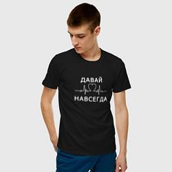 Футболка хлопковая мужская Давай навсегда цвета черный — фото 2