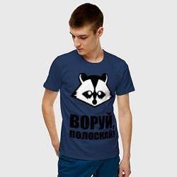Футболка хлопковая мужская Воруй, полоскай! цвета тёмно-синий — фото 2