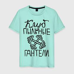 Мужская хлопковая футболка с принтом Клуб «Пыльные гантели», цвет: мятный, артикул: 10017849500001 — фото 1
