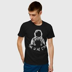 Футболка хлопковая мужская Так и не стал космонавтом цвета черный — фото 2