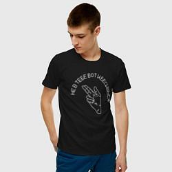 Футболка хлопковая мужская Не в тебе вот и бесишься цвета черный — фото 2