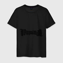 Футболка хлопковая мужская Амбиграмма Иллюминати цвета черный — фото 1