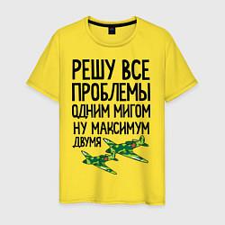 Футболка хлопковая мужская Решу все проблемы одним мигом цвета желтый — фото 1