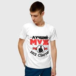 Футболка хлопковая мужская Лучший муж цвета белый — фото 2