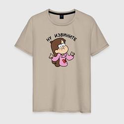 Мужская хлопковая футболка с принтом Ну извините, цвет: миндальный, артикул: 10275105100001 — фото 1